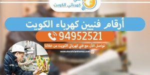 رقم فني كهربائي كويتي
