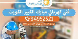 رقم فني كهربائي مبارك الكبير