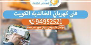 رقم فني كهربائي الخالدية 94952521 - خدمة فني كهربائي منازل الكويت