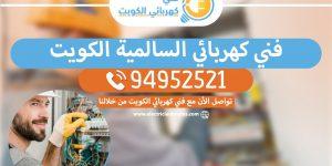 فني كهربائي السالمية 94952521 - خدمة فني كهربائي منازل الكويت