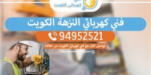 فني كهربائي منازل النزهة 94952521 - خدمة فني كهربائي منازل الكويت