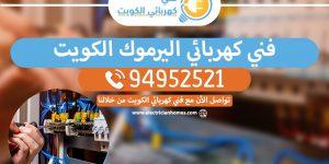 رقم فني كهربائي اليرموك