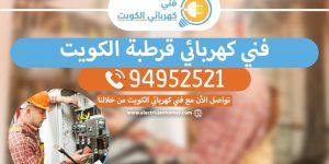 رقم فني كهربائي قرطبة 94952521 - خدمة فني كهربائي منازل الكويت