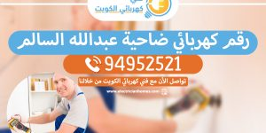 رقم كهربائي ضاحية عبدالله السالم