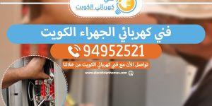 فني كهربائي الجهراء الكويت