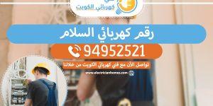 رقم كهربائي السلام 94952521