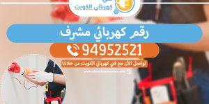رقم كهربائي مشرف 94952521
